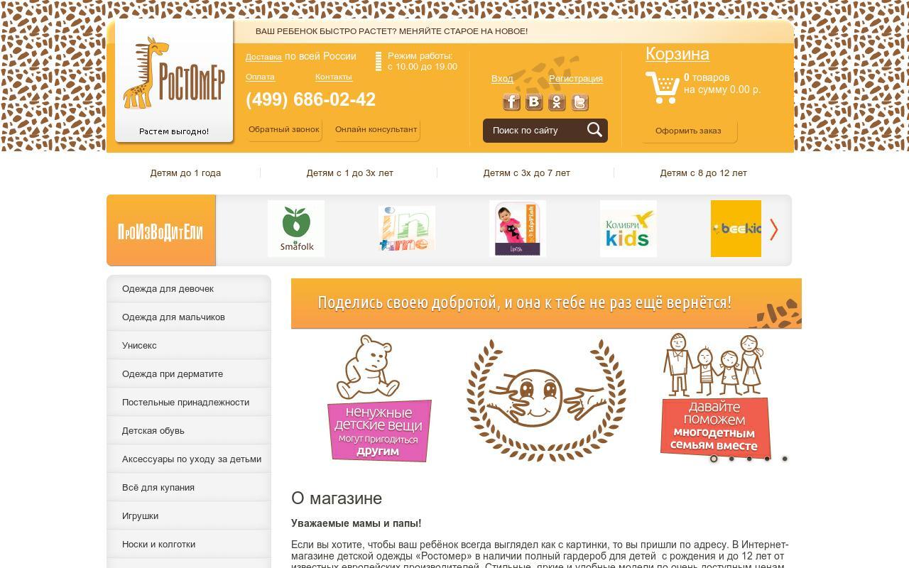 rostomer.com