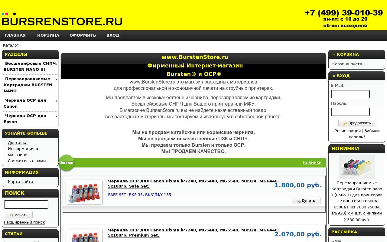 магазин burstenstore.ru