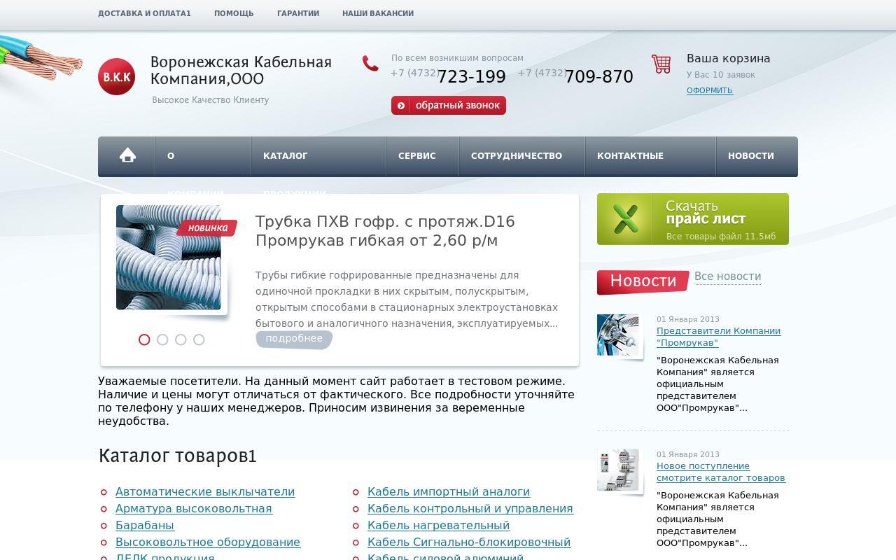 Интернет магазин Воронежская Кабельная компания ООО