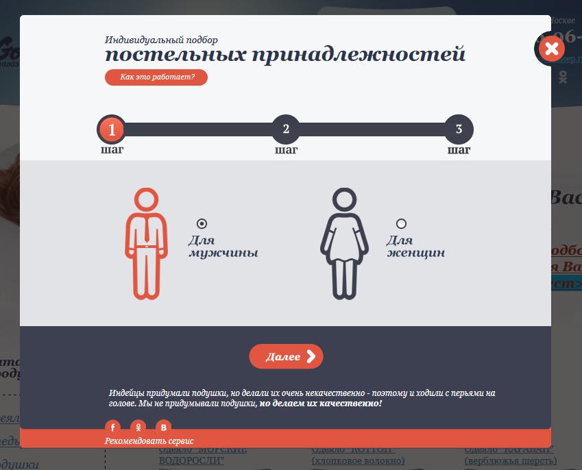 """Фильтр """"рекомендатор"""" для сайта good2sleep.ru"""