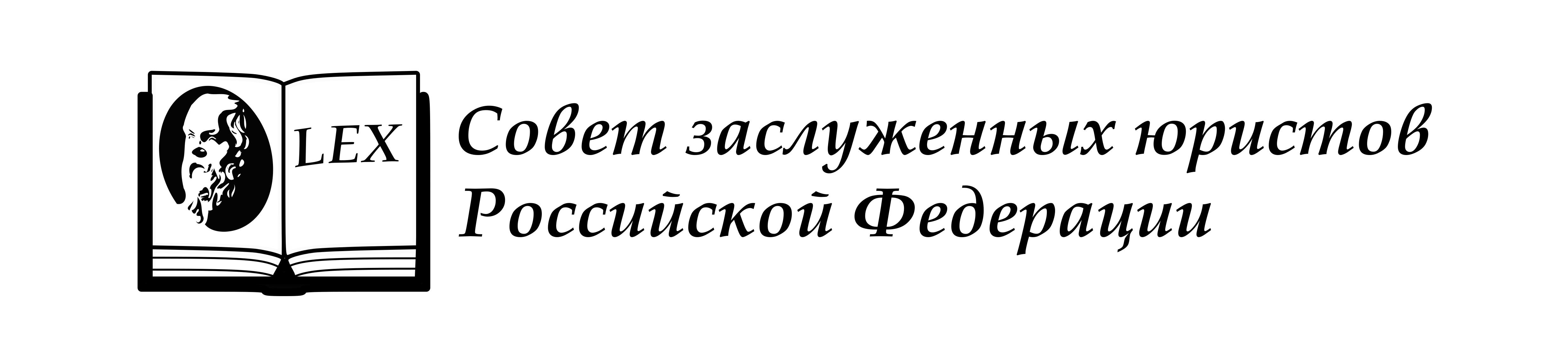 Разработка логотипа Совета (Клуба) заслуженных юристов Российской Федерации фото f_8965e3d194ba3d69.jpg