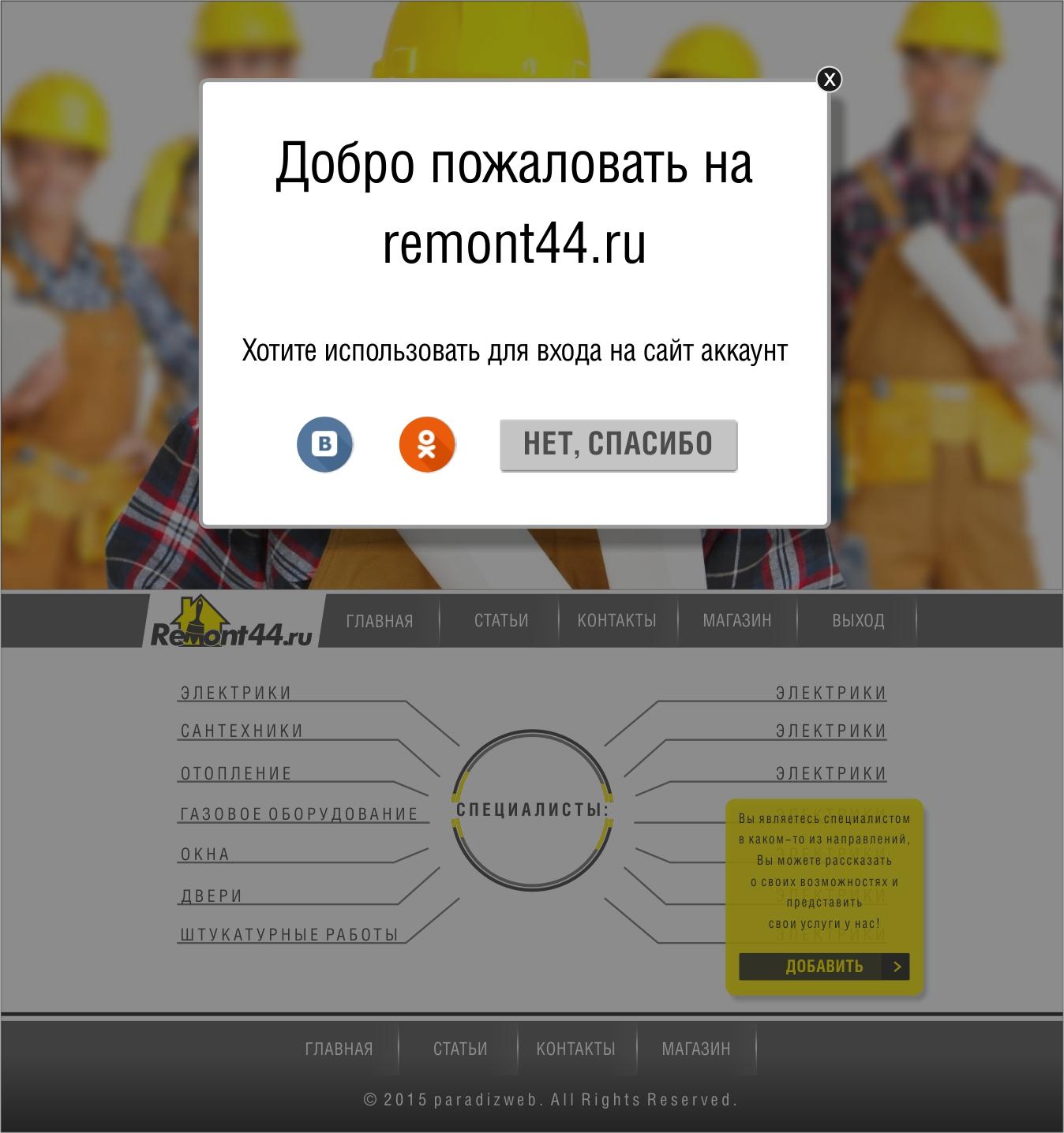 Сайт строительный
