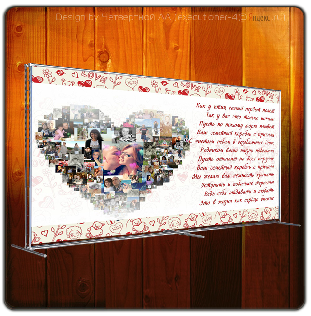 Баннер - Свадебный Press Wall (пресс волл)