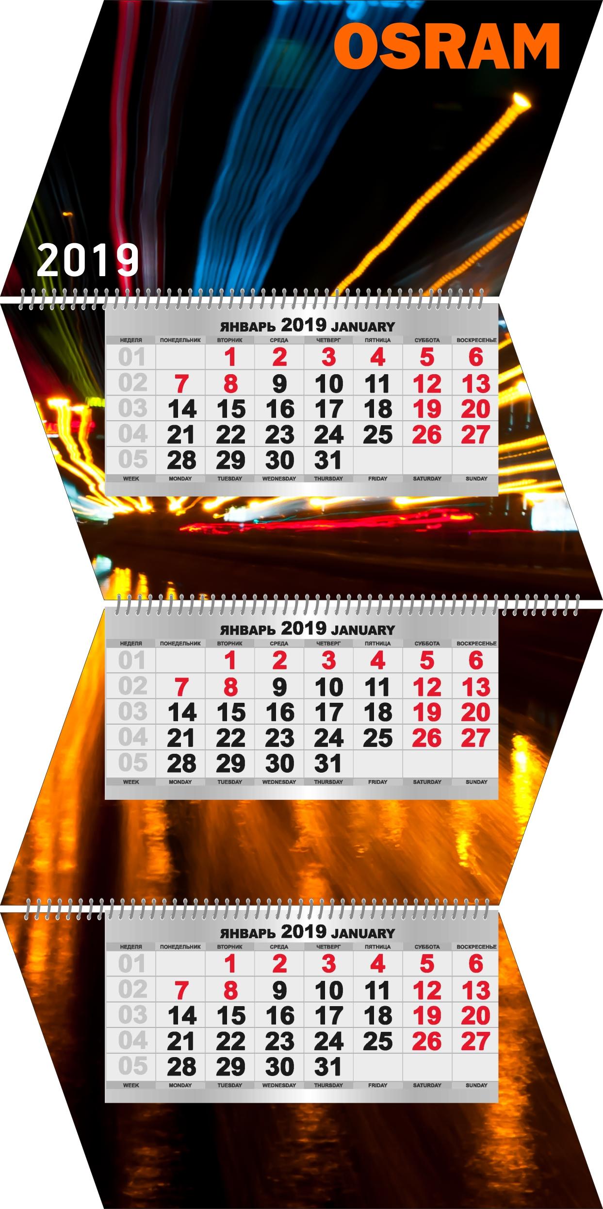 4 Календаря 2018. Трио. Квартальный календарь. Разработка дизайна КАЛЕНДАРЯ OSRAM