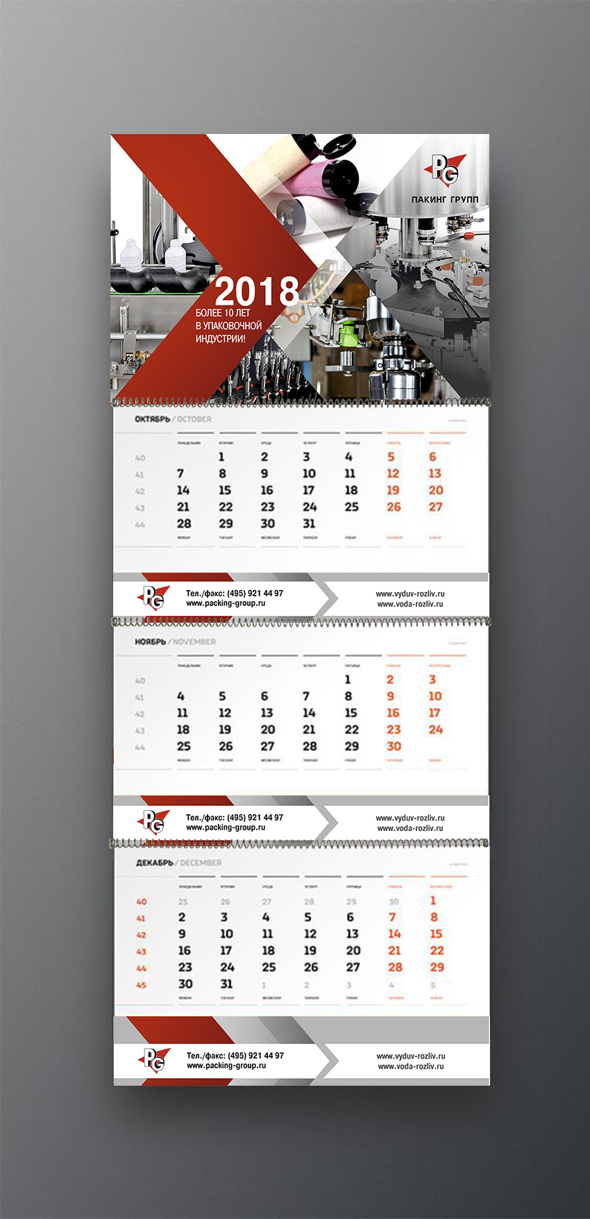 """Календарь  Трио. Квартальный календарь. Разработка дизайна КАЛЕНДАРЯ """"Пакинг групп"""", """"Цвет"""""""