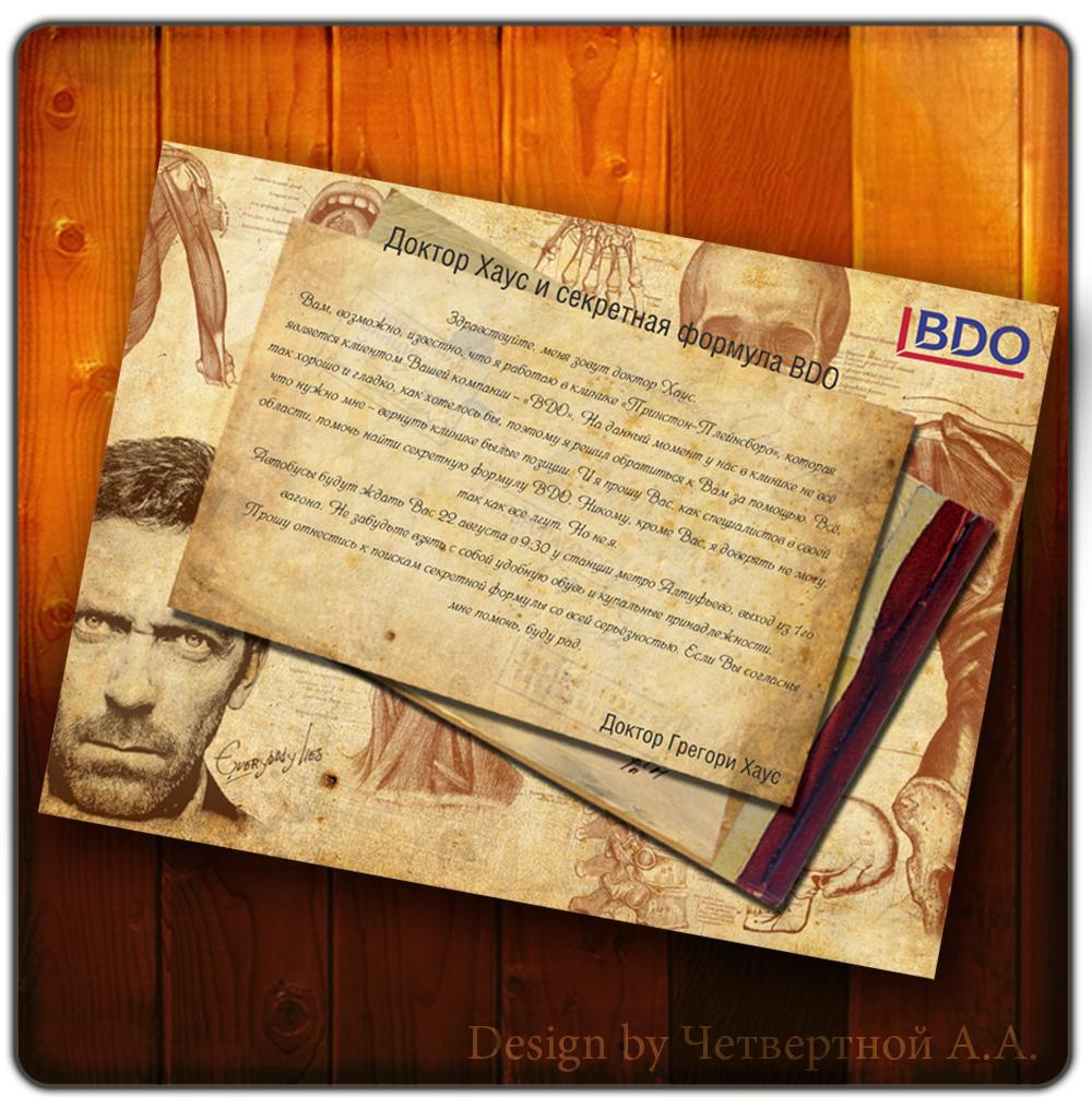 Приглашения, наклеики для квестов