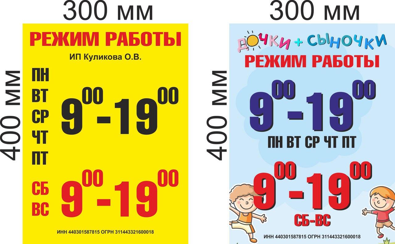 Стенд на оргстекле 10 мм информационный стенд, режим и штендер