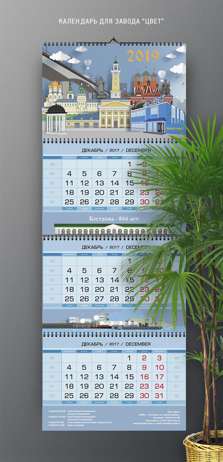 """3 Календаря Трио. Квартальный календарь. Разработка дизайна КАЛЕНДАРЯ """"Стан"""", """"Цвет."""""""