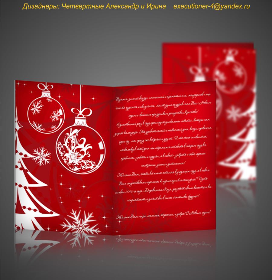 Корпоративная открытка к новому году