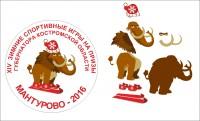 Лого к зимним играм - Редизайн иОбрисовка