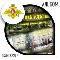 Армейский альбом. Дизайн многостраничного дембельского альбома.