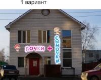 Дочки сыночки Световые короба и объёмные буквы+ режимки и баннеры на каркасе
