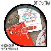 Открытка Корпоративная. Новогодняя открытка. Разработка дизайна открыток, листовок