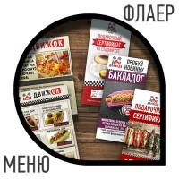 Дизайн Меню, листовки, визитки кафе Движок  dvijok-cafe.ru