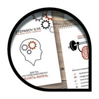 Полиграфия и веб разработки для бизнес-тренера Ильи Степанова