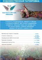 Прайс салона красоты Давлятовых 25 страниц