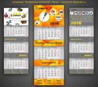 Календарь перекидной ТРИО