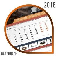 Календарь 2018. Трио. Квартальный календарь. Разработка дизайна КАЛЕНДАРЯ 2018