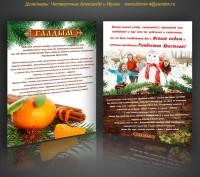 Новогодняя корпоративная открытка 2015