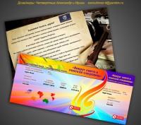 Пригласительные и билеты на самолет