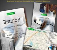 Диплом, пригласательные и карта 007