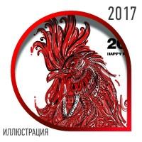 ИЛЛЮСТРАЦИЯ ВЕКТОРНАЯ - Петух 2017 на шаттер
