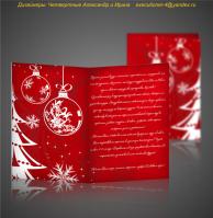 Новогодняя открытка 2015