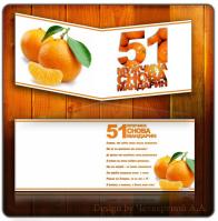 Открытка Апельсин