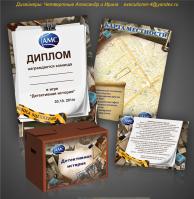 Диплом, карта местности коробка с секретом листовка для игры