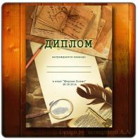 Диплом на тематическую игру Шерлок Холмс