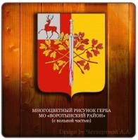 Воротынский р-н разработка герба