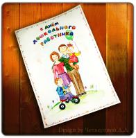 Акварельная открытка ручная День дошкольного работника