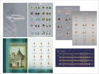 Ювелирные каталоги