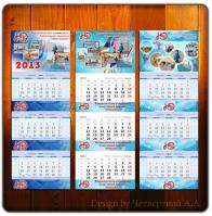 Квартальные календари Спорт