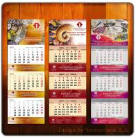 Квартальные календари красная пресня