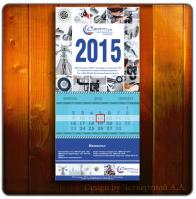Квартальный календарь  2015 Сангруп Кострома