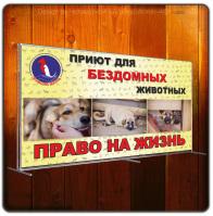 """Баннер- пресвол для приюта бездомных животных """"Право на жизнь"""""""