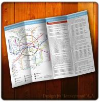 Карта метро (Лифлет)