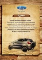 Презентация Форд игра для компании