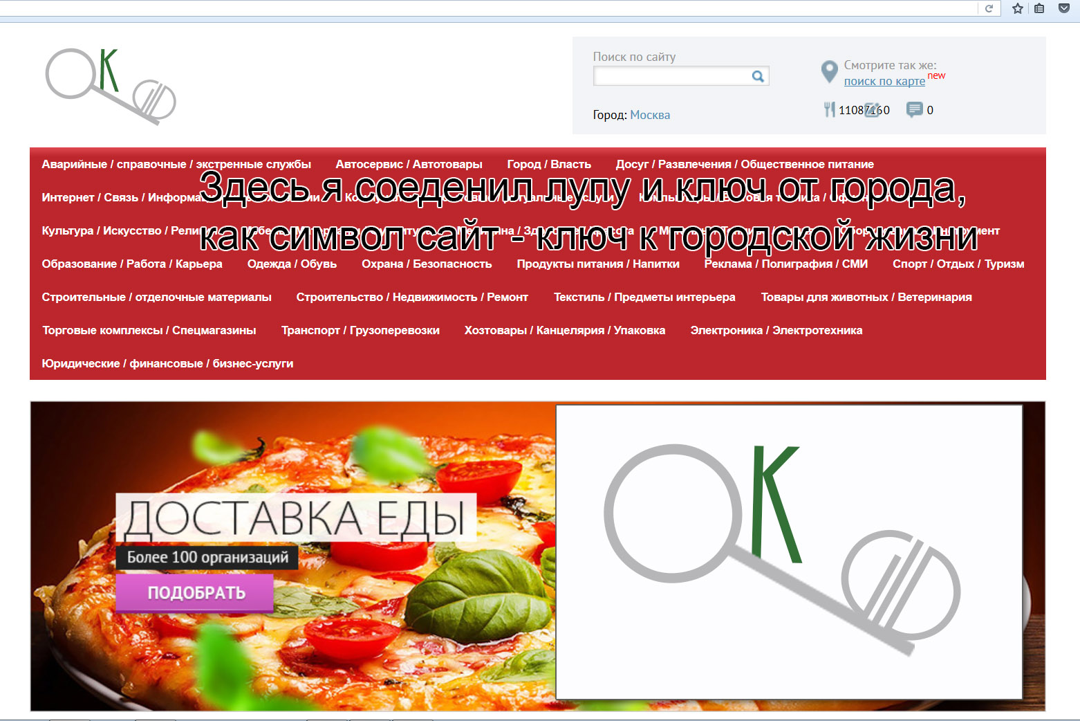 Логотип для сайта OKgid.ru фото f_14857d27b03b13cb.jpg