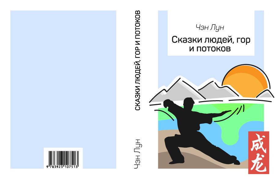 Обложка для книги фото f_0995ec2ba7f2a963.jpg