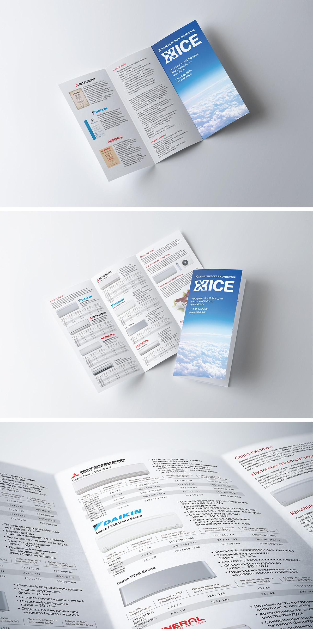 рекламный буклет кондиционеров от X-Ice