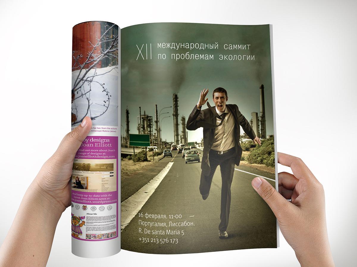 рекламный модуль в журнал