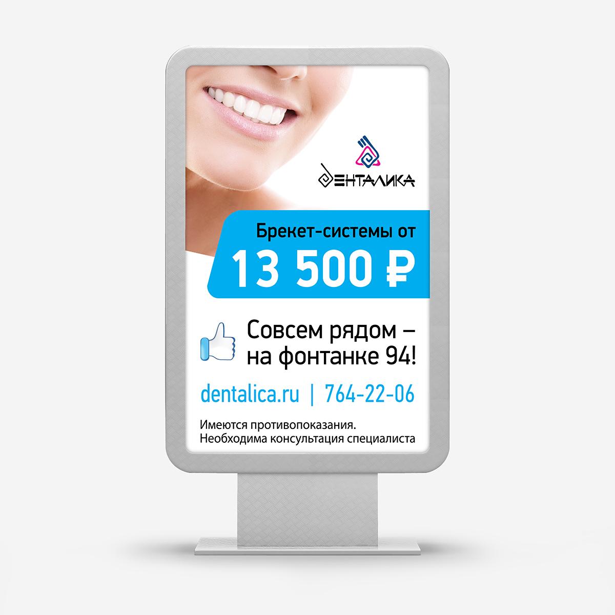баннер стоматологической клиники Денталика