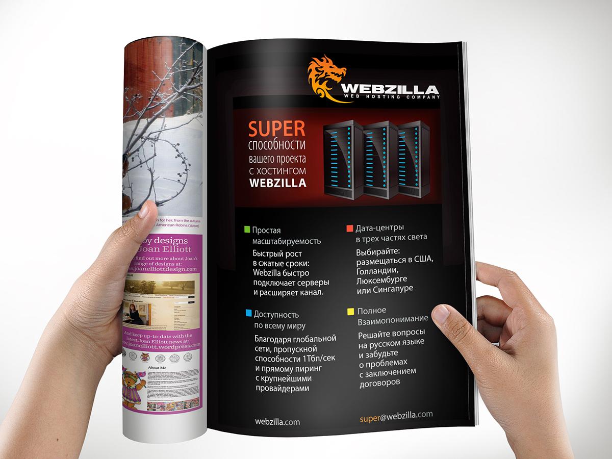 рекламный модуль Webzilla в журнал
