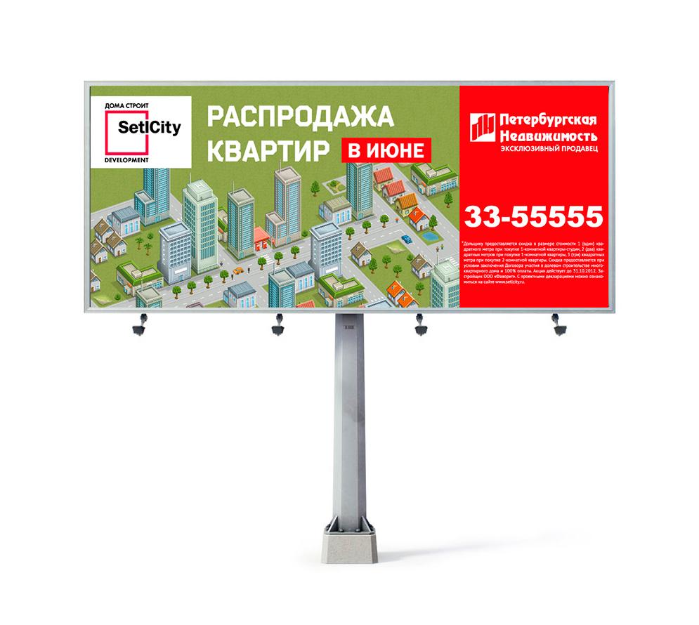 биллбод для Setl-Group и Петербургской недвижимости