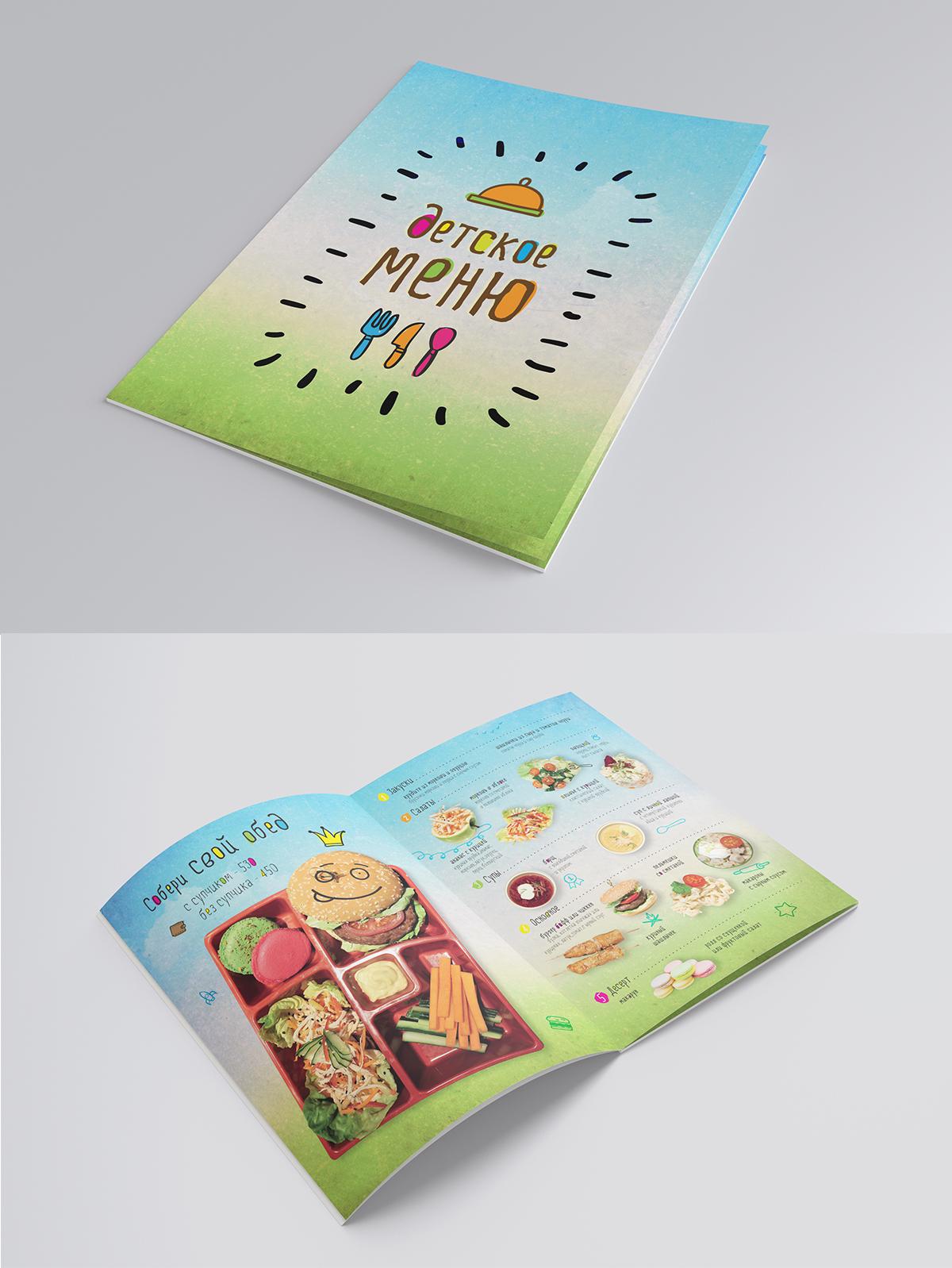 Детское меню