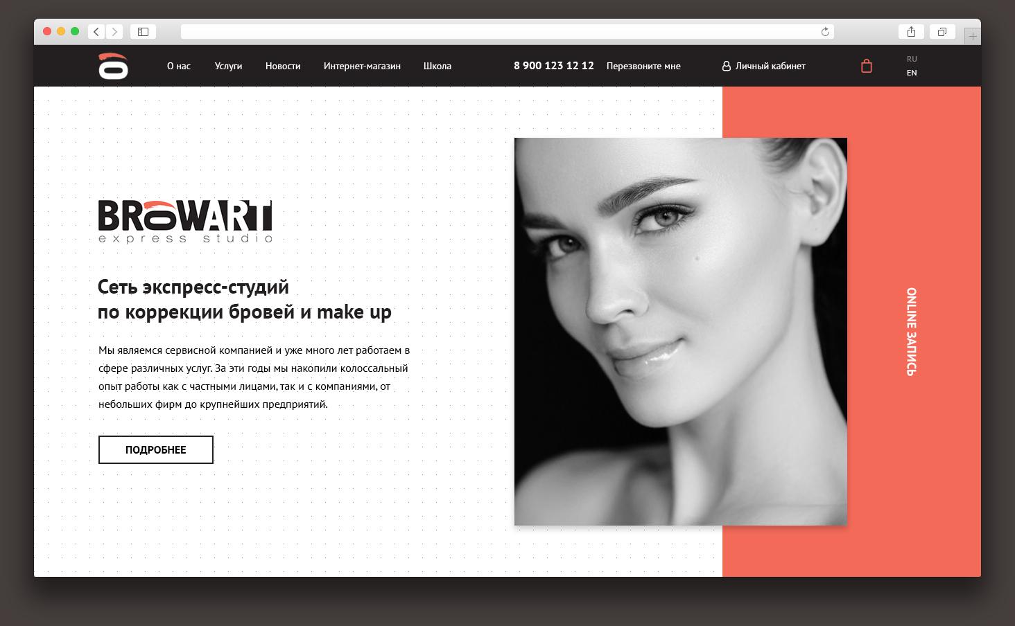 Дизайн сайта на основе готового прототипа-схемы и концепции фото f_5495a268d23d8009.png