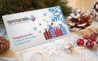 корпоративное поздравление с Новым годом