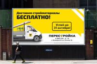 Банер/плакат стройматериалы